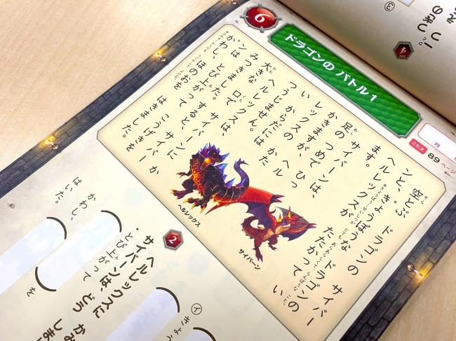 ▲ドラゴンがバトルする、楽しい文章読解ページ。