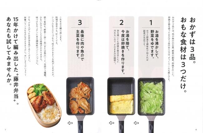 藤井 弁当 レシピ