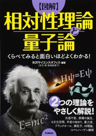 """入門書としても大変わかりやすいと評判の『図解 相対性理論と量子論』。この本では、「あなたがこの2つの理論を""""直感的""""に理解できないわけ」までも説明しています。"""