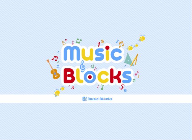 ▲学研は、経済産業省の実証事業「未来の教室」が開発した「日本版Music Blocks」による学習・教育コンテンツ作りを行っています。