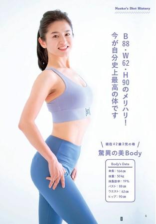 写真は著者のNaokoさん。20代の頃から肥満や不調に悩まされていましたが、「お尻筋伸ばし」によって14kgの減量に成功。現在3児の母ですが、今の体が自分史上最高だそう。