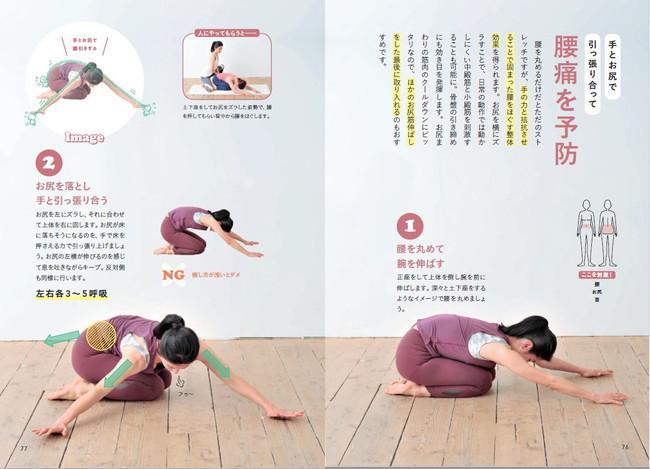 「お尻筋伸ばし」はとにかく簡単! 伸ばすこと。脚の力を使ってお尻筋を伸ばしていくと、股関節がほぐれていきます。