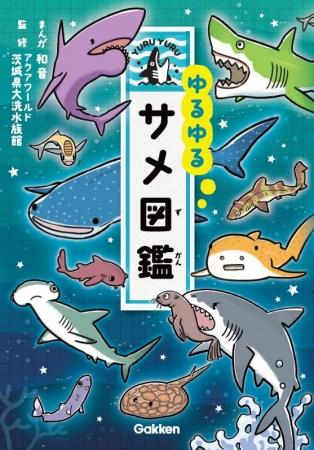 サメが一冊の図鑑になった! 4コマでだれでも楽しめる!