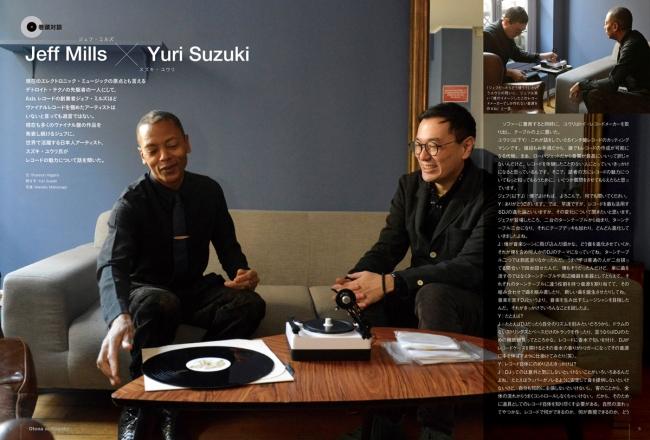 ▲ジェフ・ミルズさんとキットのコンセプトデザインを担当したYURI SUZUKIさんの特別対談。