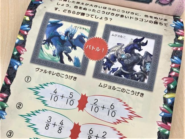 ▲ドラゴンが登場するパズルページ。