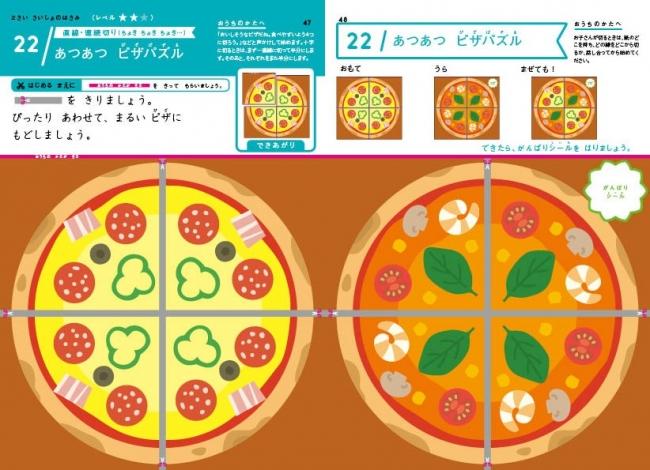 ▲あつあつ ピザパズル・表裏ページ