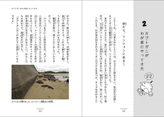 P32-33 イラストや写真が多いため、さくさく読み進められます。
