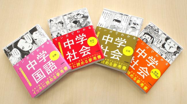▲左から「古典」「歴史上巻」「公民」「年代暗記」。どれも作家さんの個性あふれるマンガが楽しめる。