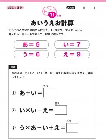 ▲「記憶と計算」のドリル。文字と数字を見ながら…なら簡単ですが、赤シートで隠して記憶で計算するのは、意外と大変!?