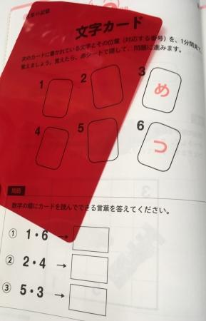 ▲文字とその位置を覚えたら、赤シートで隠して問題に挑戦します