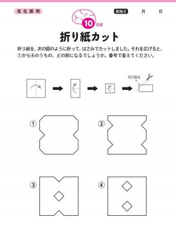 ▲「変化推理」のドリル。頭の中で折り紙がどのように変化しているかを推理しましょう