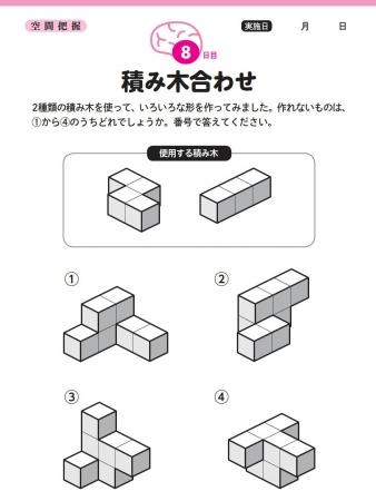 ▲「空間把握」のドリル。頭の中で積み木を動かして組み合わせましょう
