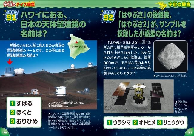 世界の宇宙探査の歴史から日本のJAXAの活動も紹介します。