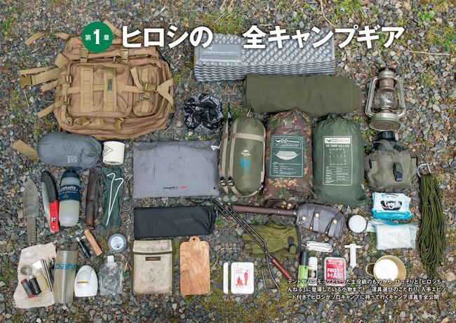 キャンプ グッズ ヒロシ