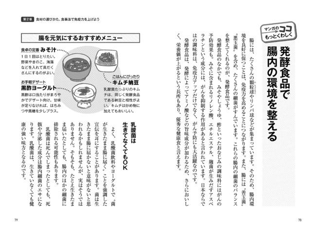 ↑マンガの各章ごとにある「マンガのココもっとくわしく」や「+αで知っておこう」などのお得なコラムに目を通すだけで、免疫力もアップ!