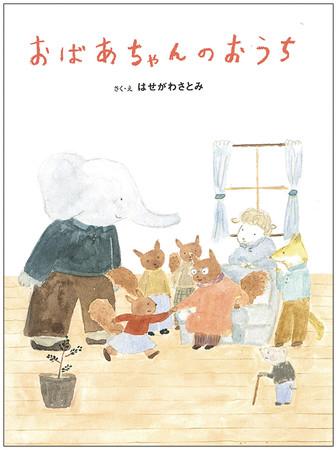 ▲絵本『おばあちゃんの おうち』表紙