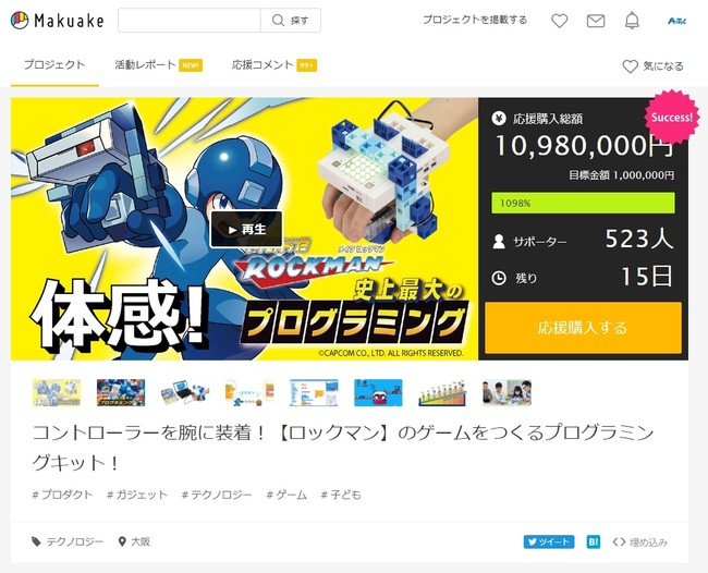 ▲Makuakeクラウドファンディング達成率1098%(10月5日現在)
