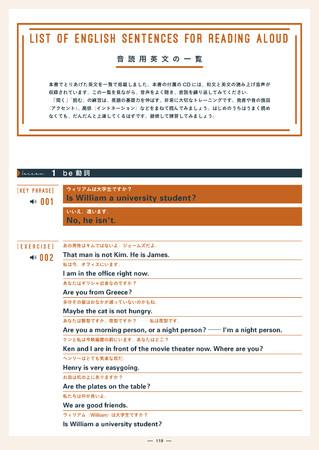▲仕上げの「音読レッスン」まで手厚くサポート!
