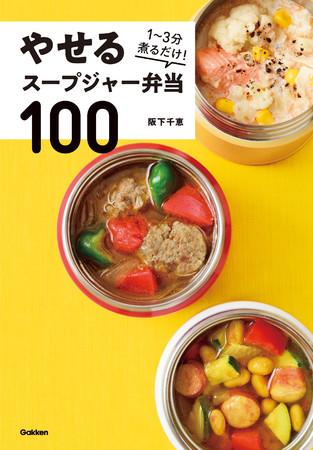 ▲『やせるスープジャー弁当100』表紙