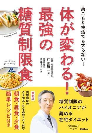 ▲『体が変わる!最強の糖質制限食』表紙