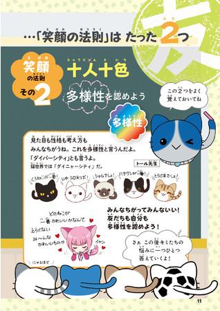 ▲白猫も黒猫もいる多様性あるキャラクター (本文ページより)