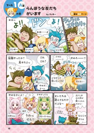 ▲お悩み・ケースその1-1(本文ページより)