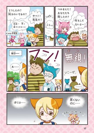 ▲お悩み・ケースその1-2 (本文ページより)