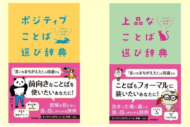 ▲左:『ポジティブことば選び辞典』、右:『上品なことば選び辞典』