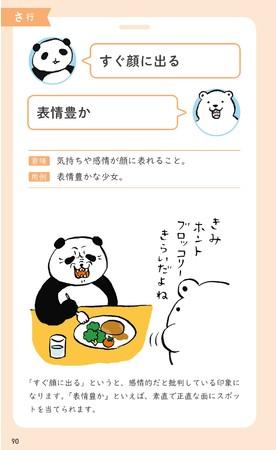 ▲パンダさんとシロクマさんの素晴らしき日々をご堪能ください