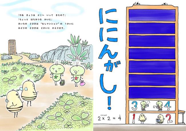右ページが、九九表から生まれた「むしマンション」