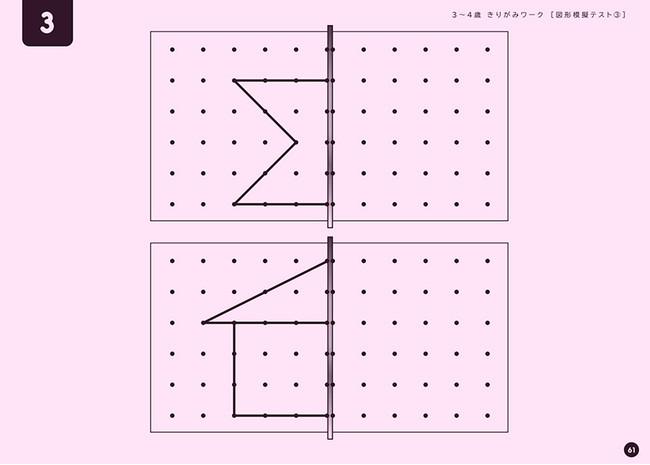 ▲反転した絵になるようにかく点図形の課題/「3~4歳やさしい」より