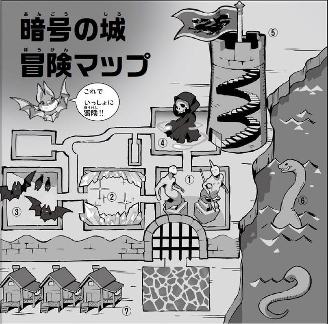 トラップいっぱい暗号城の冒険マップ。