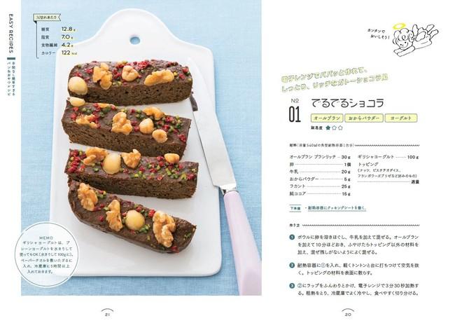 「オールブラン」をベースにしたパンやお菓子は、驚くべきお通じ効果により「でるでるシリーズ」として、AYAさんファンの間で大人気を集めています。