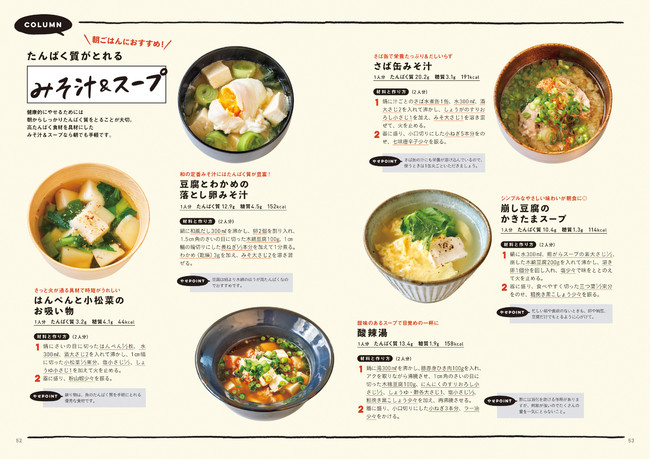 ▲朝食におすすめのみそ汁&スープも具だくさんで高たんぱくに