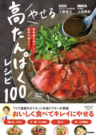 ▲『やせる 高たんぱくレシピ100』表紙
