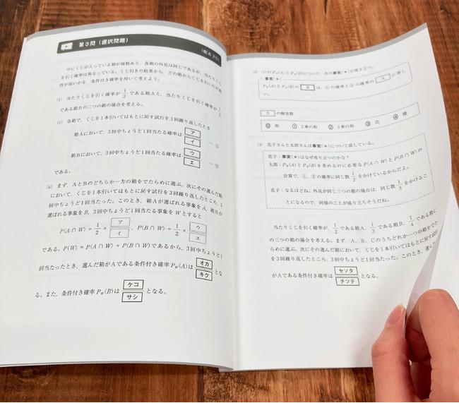 ▲過去問の問題は、解説と切り離せる別冊に。まずは時間を計って、実際の問題を解いてみよう。