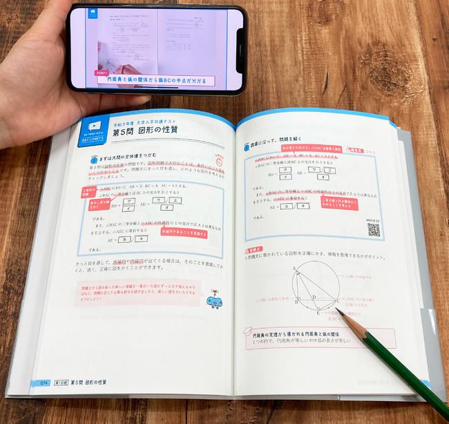 ▲紙面の全問題に、解き方のプロセスがわかる実況動画のQRコードつき。パソコンやタブレット、スマホなどで視聴可能だ。