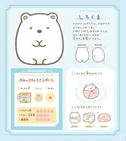 ▲すみっコぐらしキャラクター図鑑