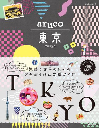 『aruco東京』