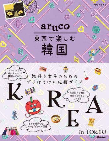 『aruco東京で楽しむ韓国』
