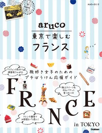 『aruco東京で楽しむフランス』
