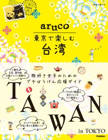 『aruco東京で楽しむ台湾』