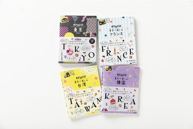 「地球の歩き方aruco」初の国内版・東京シリーズ4冊同時発売