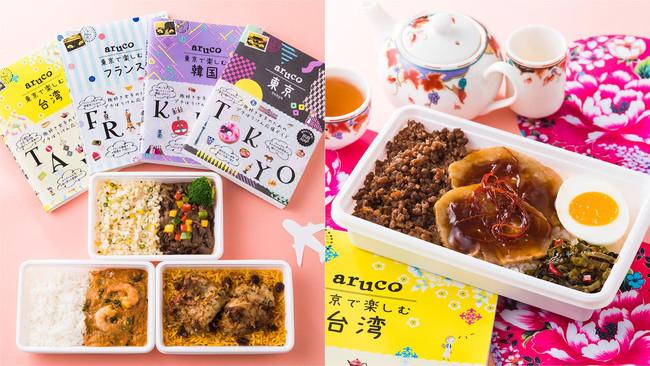 旅好き女子に人気の「地球の歩き方aruco」×羽田空港コラボ機内食が誕生