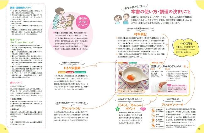 ▲『最新改訂版 らくらくあんしん離乳食』誌面イメージ