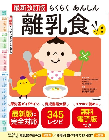 ▲『最新改訂版 らくらくあんしん離乳食』表紙