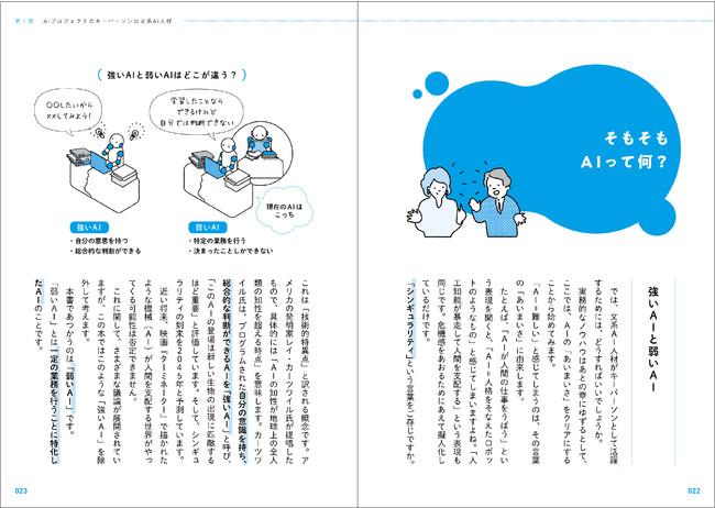 ↑本書はわかりやすく、専門用語を極力さけて解説しています