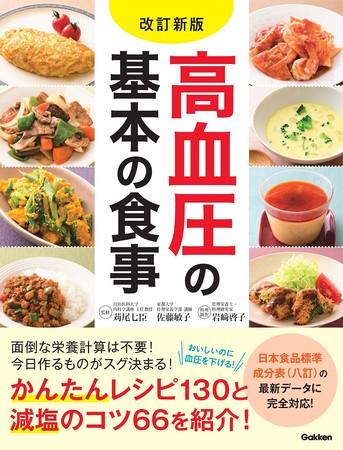 ▲『改訂新版 高血圧の基本の食事』表紙