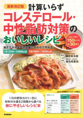 ▲『最新改訂版 計算いらず コレステロール・中性脂肪対策のおいしいレシピ』表紙