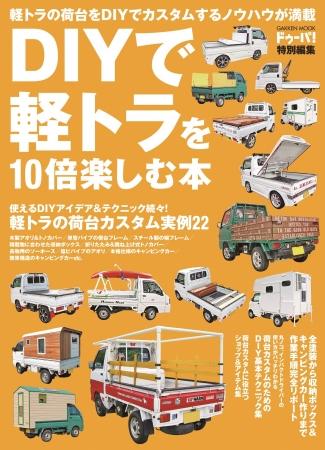14台のカスタム軽トラを掲載した、この表紙が目印!